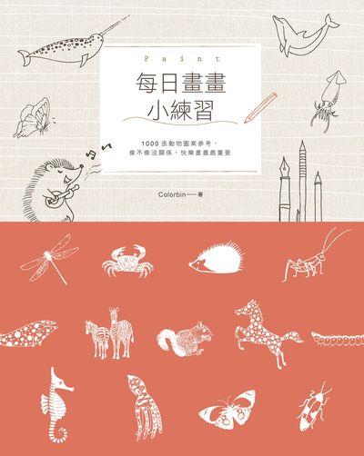每日畫畫小練習:1000張動物圖案參考, 像不像沒關係, 快樂畫畫最重要
