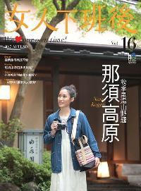 女人下班後 [Vol.16 2017 Autumn]:那須高原 秋季泉湯山野趣