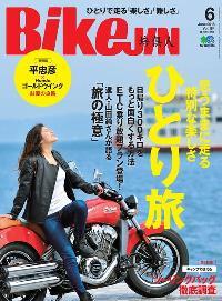 BikeJIN/培倶人 [June 2018 Vol.184]:ひとり旅