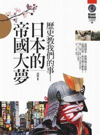 歷史教我們的事:日本的帝國大夢