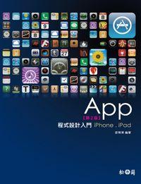 App程式設計入門:iPhone、iPad