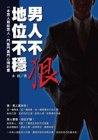 男人不狠,地位不穩:一本男人寫給男人,鬥智鬥勇鬥心機的書!