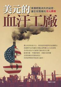 美元的血汗工廠:美債輕鬆消失的秘密、讓全球買單的美元霸權!