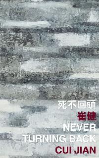 香港國際詩歌之夜. 2017, 死不回頭, Never turning back