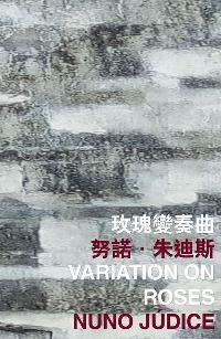 香港國際詩歌之夜. 2017, 玫瑰變奏曲, Variation on roses