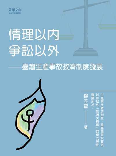 情理以內, 爭訟以外:臺灣生產事故救濟制度發展