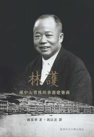 林護:孫中山背後的香港建築商