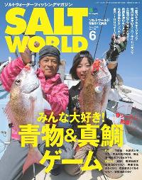 Salt world [June 2018 Vol.130]:青物&真鯛ゲーム