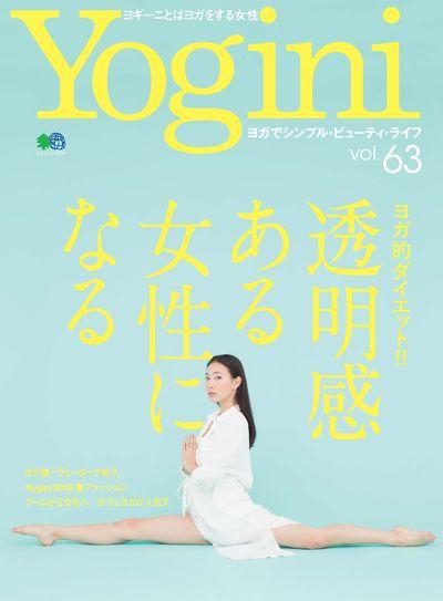 Yogini [Vol.63]:透明感ある女性になる