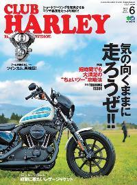 CLUB HARLEY [June 2018 Vol.215]:気の向くままに走ろうぜ!!