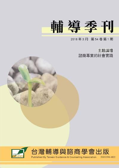 輔導季刊 [第54卷第1期]:諮商專業的社會實踐