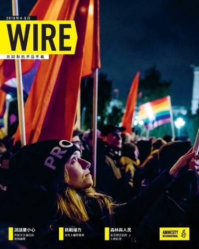 WIRE國際特赦組織通訊 [2018年04-06月]:說話要小心