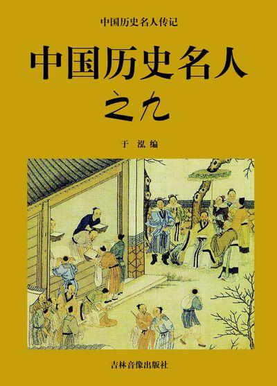 中國歷史名人. 九