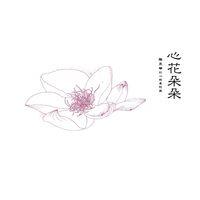 心花朵朵:陳克華的心經曼陀羅