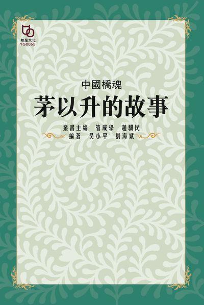 中國橋魂:茅以升的故事