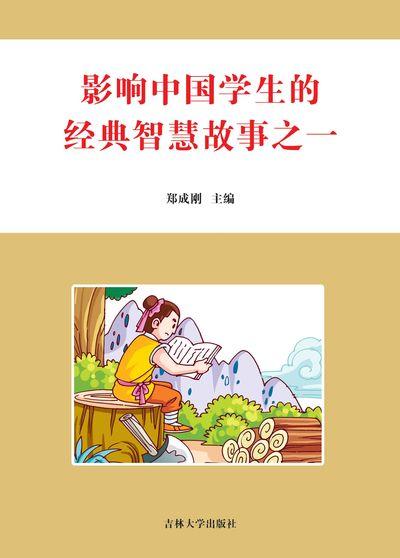 影響中國學生的經典智慧故事. 一