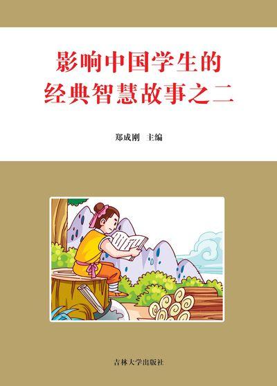 影響中國學生的經典智慧故事. 二