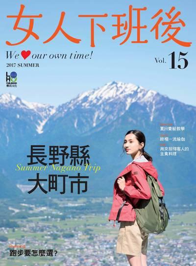 女人下班後 [Vol.15 2017 Summer]:長野縣大町市
