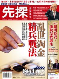先探投資週刊 2012/07/21 [第1683期]:亂世淘金 : 精兵戰法