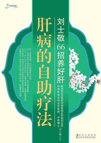 肝病的自助療法:劉士敬66招養好肝