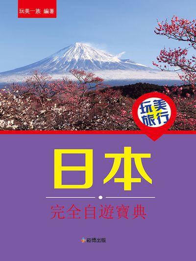 玩美旅行:日本完全自遊寶典