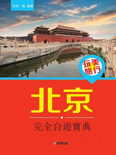 玩美旅行:北京完全自遊寶典