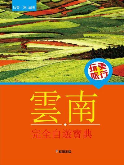 玩美旅行:雲南完全自遊寶典