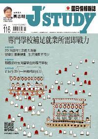 留日情報雜誌 [第116期]:專門學校補足就業所需即戰力
