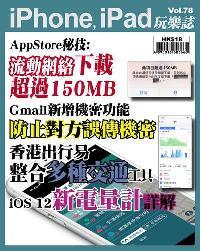 iPhone, iPad玩樂誌 [第78期]:香港出行易 整合多種交通工具