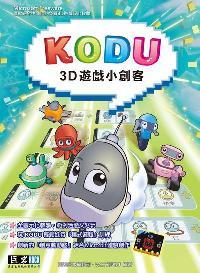 KODU 3D遊戲小創客