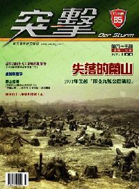 突擊雜誌Der Sturm [第85期]:失落的蘭山 : 1971年美越「印支九號公路戰役」
