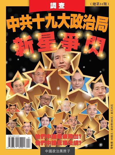 調查. 31, 中共十九大政治局 新星爭閃