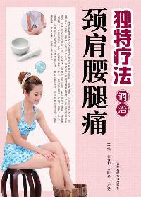 獨特療法調治頸肩腰腿痛