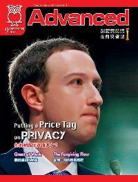 Advanced彭蒙惠英語 [2018年09月號] [有聲書]