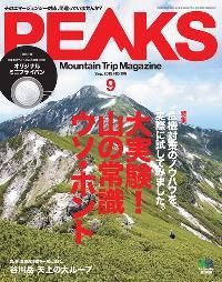 PEAKS [NO.106]:大実験!山の常識ウソ・ホント