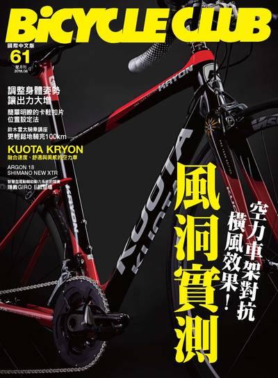 BiCYCLE CLUB [國際中文版] [第61期]:風洞實測