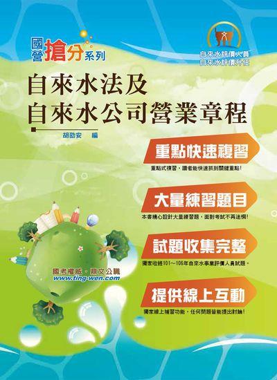 自來水法及自來水公司營業章程