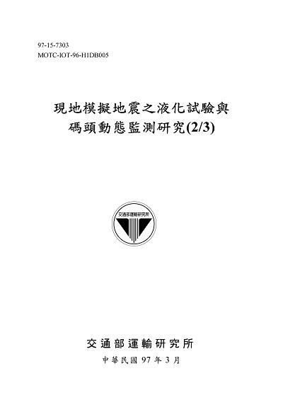 現地模擬地震之液化試驗與碼頭動態監測研究. (2/3)