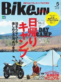 BikeJIN/培倶人 [May 2018 Vol.183]:日帰りキャンプ