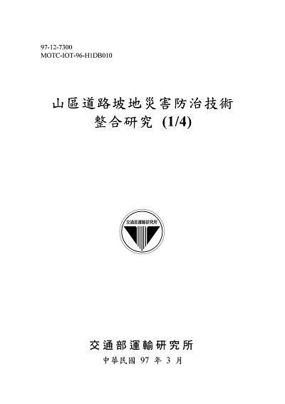 山區道路坡地災害防治技術整合研究. (1/4)
