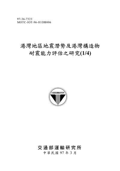 港灣地區地震潛勢及港灣構造物耐震能力評估之研究. (1/4)