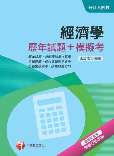 經濟學(歷年試題+模擬考)