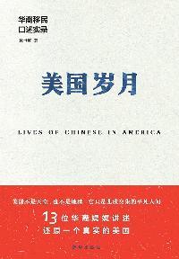美國歲月:華裔移民口述實錄