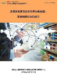 我國技術貿易收支改善策略芻議:兼論韓國政策的啟示