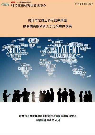 從日本之博士多元就業措施論我國高階科研人才之培育與發展