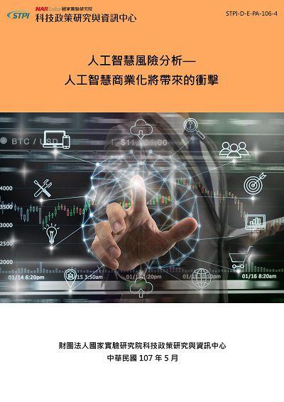人工智慧風險分析:人工智慧商業化將帶來的衝擊