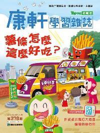 Top945康軒學習雜誌 [初階版] [第378期]:薯條怎麼這麼好吃?