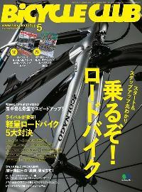BiCYCLE CLUB [2018 May No.397]:乗るぞ!ロードバイク