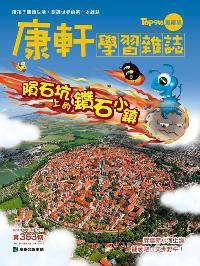 Top945康軒學習雜誌 [進階版] [第363期]:隕石坑上的鑽石小鎮