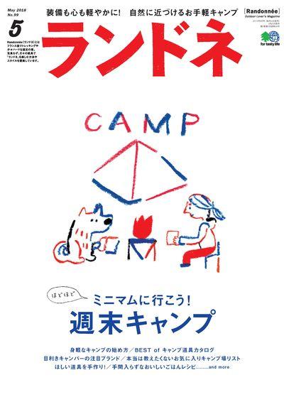 ランドネ [May 2018 Vol.99]:週末キャンプ